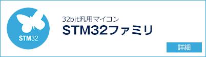 32bit 汎用マイコン STM32ファミリ