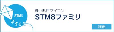 8bit 汎用マイコン STM8ファミリ