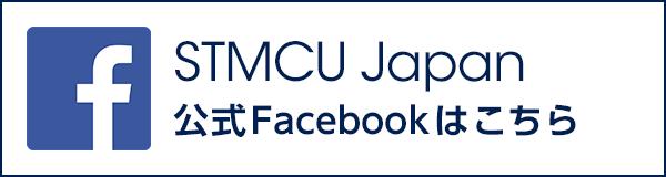 STMCU Japan 公式facebookはこちら